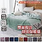 FL生活+ 日式簡約雙面複合特重保暖毯-超大加厚款(200*200公分-湖水綠)