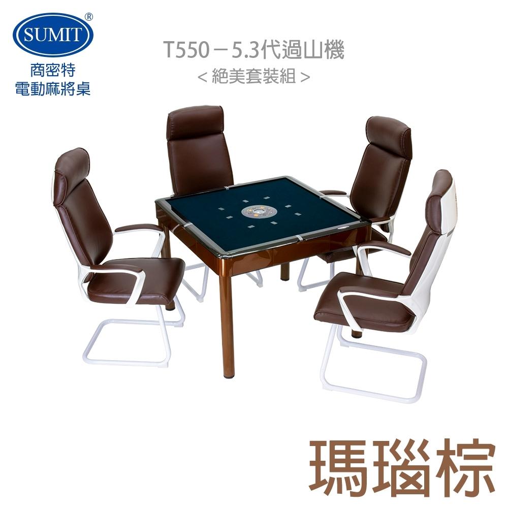 商密特T550 5.3代過山麻將機 絕美套裝瑪瑙棕 product image 1