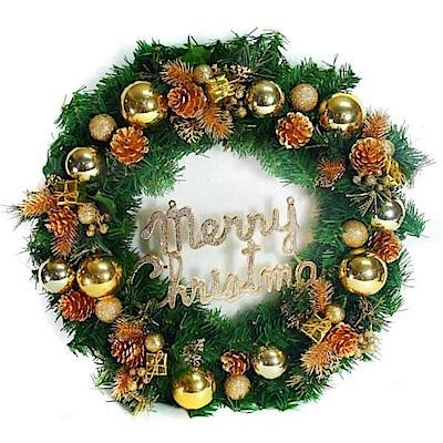 摩達客 20吋豪華高級聖誕花圈(金色系)(台灣手工組裝出貨)(本島免運費)