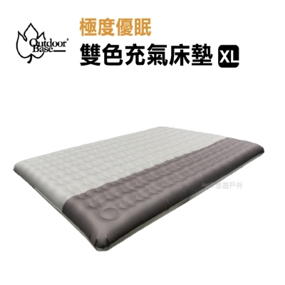 【Outdoorbase】 極度優眠充氣床墊 XL 23878 充氣床墊 彈簧幫浦 (限時免運)