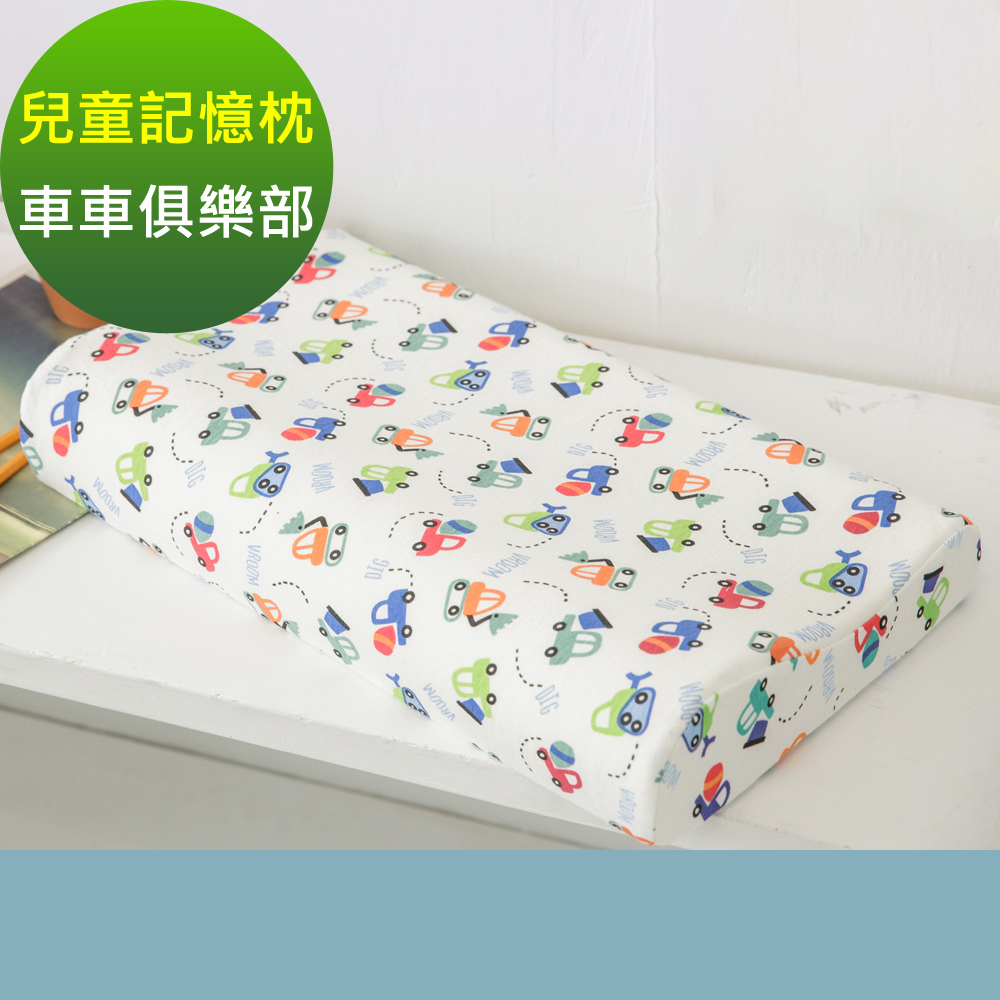 La Veda 100%純棉學生兒童記憶枕-車車俱樂部