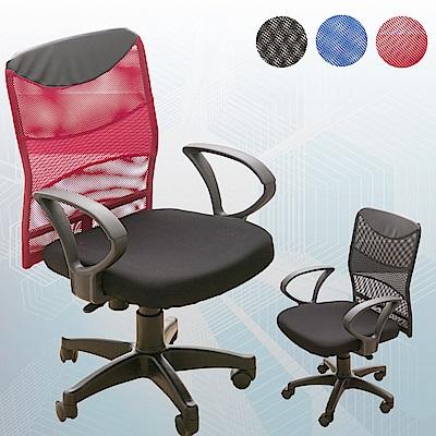 【A1】艾爾文高級透氣皮革網布D扶手電腦椅/辦公椅(3色可選)-2入