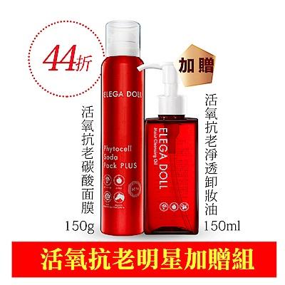 ELEGA DOLL活氧抗老明星加贈組(活氧抗老碳酸面膜150G+淨透卸妝油150ML)
