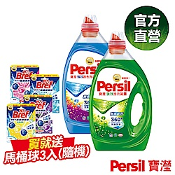 (大容量)Persil 寶瀅強效洗衣/護色凝露3.4L 加贈馬桶清潔球3入