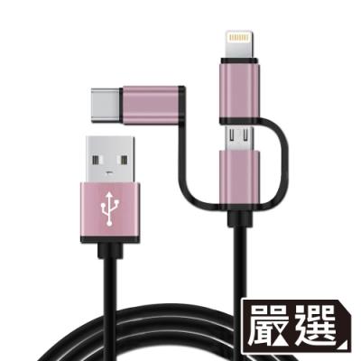 嚴選 Z20 Lightning/Type-C/Micro USB三合一快充傳輸線