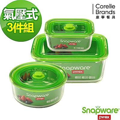 Snapware康寧密扣 Eco One Touch氣壓式玻璃保鮮盒3件組(302)