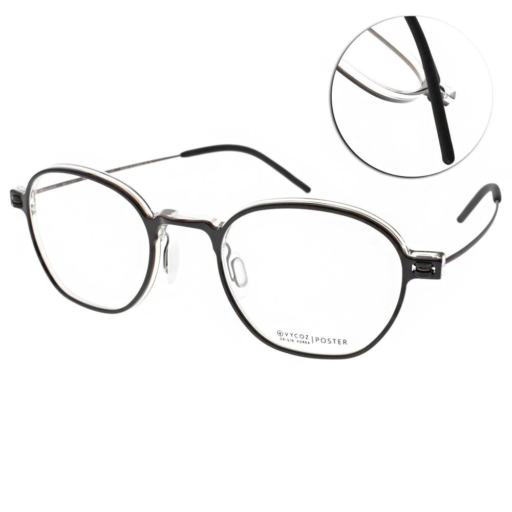 VYCOZ光學眼鏡 流線造型款/棕-霧棕#POSTER BRN