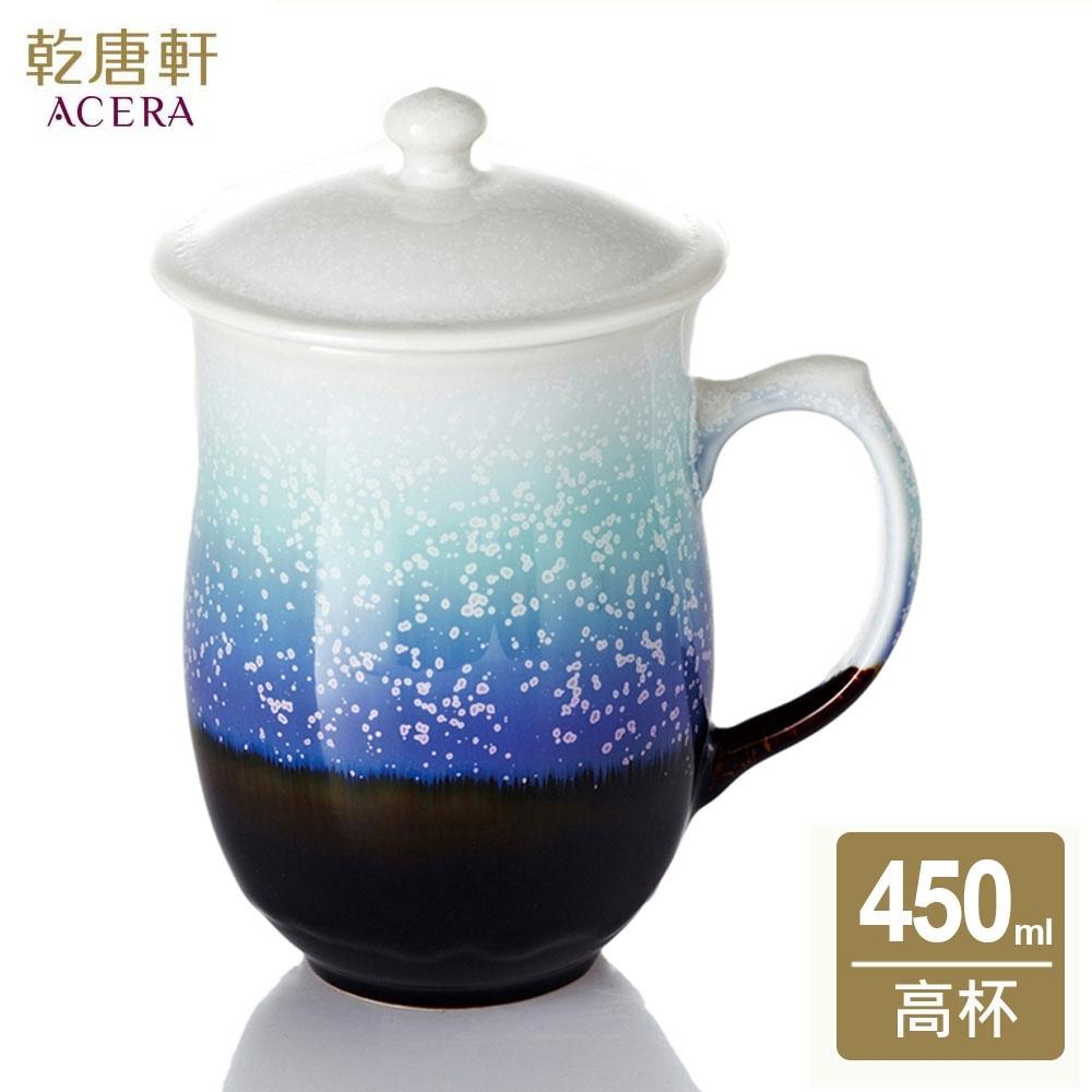 乾唐軒活瓷 雪晶圓夢杯450ml(3色任選)