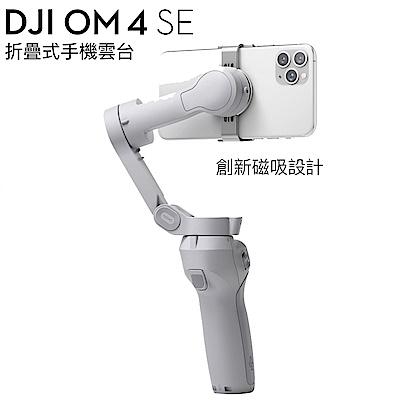 DJI 大疆 OM 4 SE 折疊式手機雲台 三軸穩定器 (公司貨)