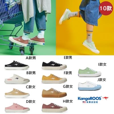 【時時樂限定下殺7折】KangaROOS 美國袋鼠鞋 男女 手工帆布穆勒鞋/餅乾鞋/休閒鞋(10款任選)
