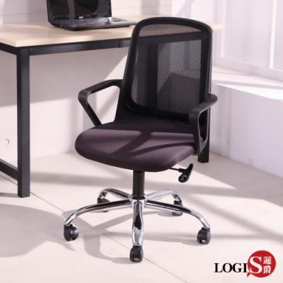 邏爵LOGIS –商務辦公專用事務椅 辦公椅 電腦椅