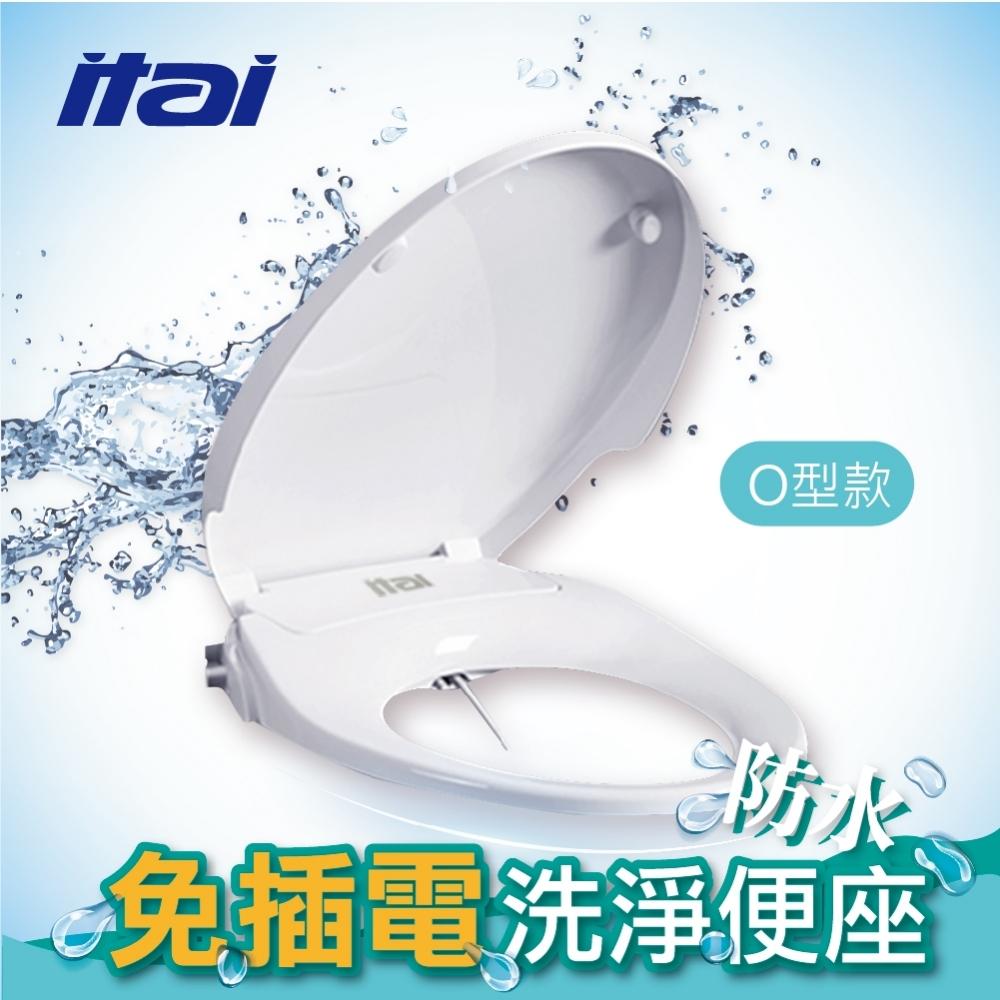 【ITAI 一太】免插電馬桶座(抗菌雙噴頭) O型