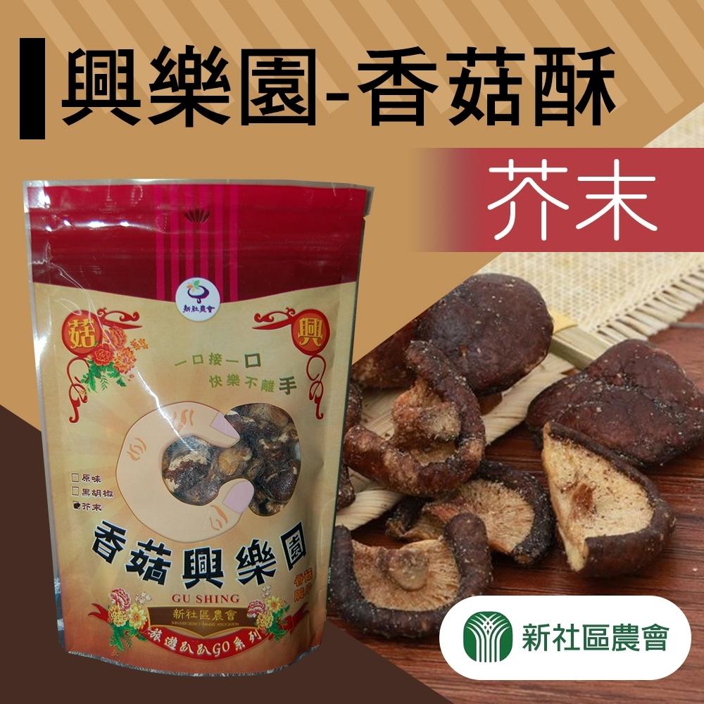 【新社農會】興樂園-香菇酥-芥末 (90g / 包  x3包)