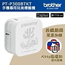 Brother PT-P300BTKT KITTY 手機專用玩美標籤機
