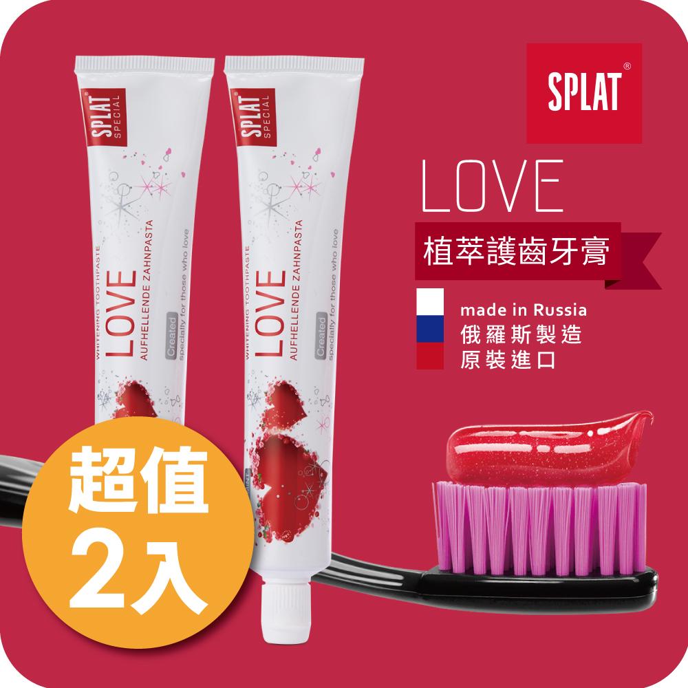 俄羅斯SPLAT舒潔特牙膏-Love愛心清新潔白牙膏 2入組 (原廠正貨)俄羅斯