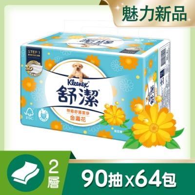 [折後滿799送馬桶球]  舒潔 特級舒適金盞花抽取衛生紙 90抽x8包x8串/箱