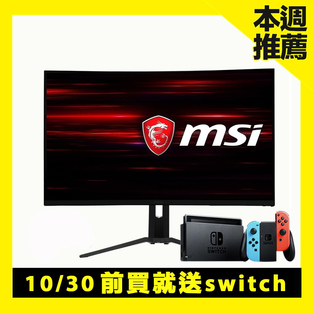 [無卡分期12期] MSI Optix MAG321CURV 32型 4K曲面電競螢幕