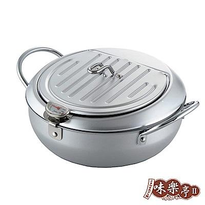 味樂亭 日本進口鐵製油炸鍋24CM(附蓋/溫度計)