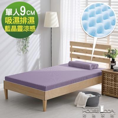 House Door 超吸濕排濕表布9cm藍晶靈涼感舒壓記憶床墊-單人3尺