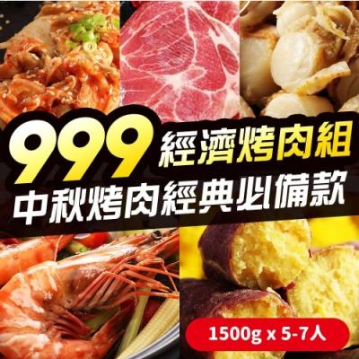 激澎湃頂級燒烤14件組(當季霸王草蝦、鮮美裙邊貝、梅花豬燒烤肉片、雪花牛燒烤肉片)