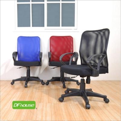 【DFhouse】新小鋼網布氣壓辦公椅(三色)