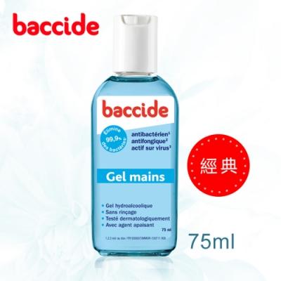 乾洗手 法國 Baccide 無香乾洗手凝露  75m