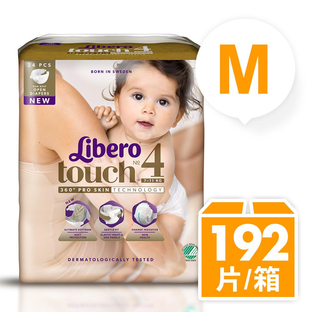 麗貝樂 Touch嬰兒紙尿褲4號(M-24片x8包)-箱購