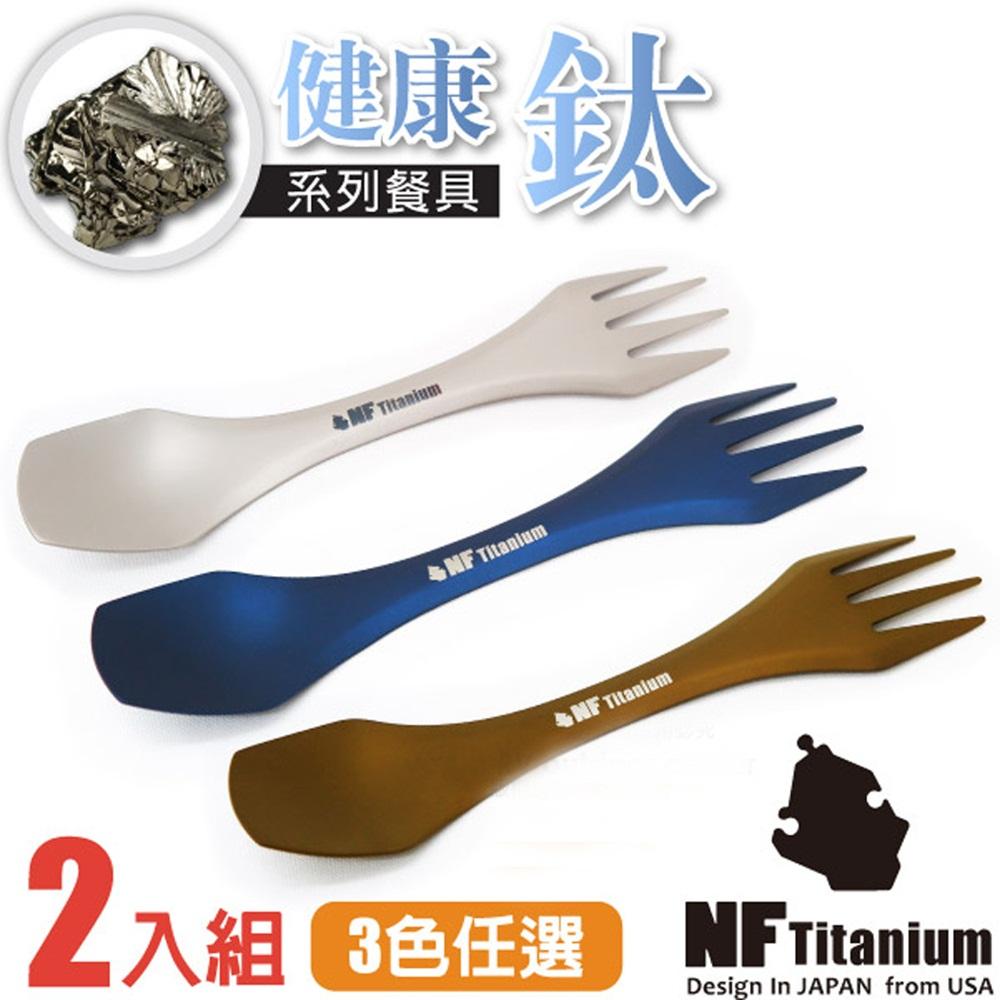 美國 North Field 超輕量純鈦雙頭三用叉子+湯匙餐具組-2入組