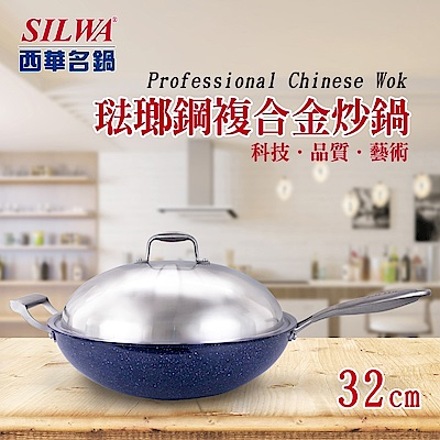 SILWA 西華 316琺瑯鋼複合金炒鍋32cm-曾國城熱情推薦(316不鏽鋼+搪瓷外層)