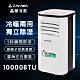 ZANWA晶華 10,000BTU多功能清淨除濕冷暖移動式冷氣 ZW-125CH product thumbnail 1