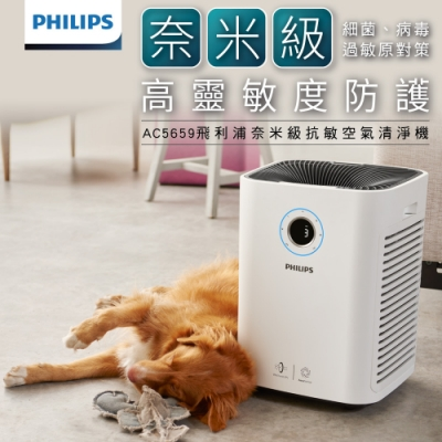 PHILIPS飛利浦 15-25坪 奈米級智能抗敏空氣清淨機 AC5659
