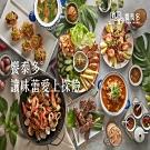饗泰多Siam More泰式風格餐廳-餐飲1000元抵用券(饗食天堂集團)