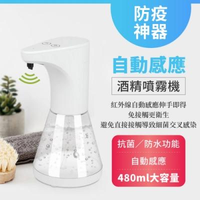 DaoDi大容量自動感應酒精噴霧機