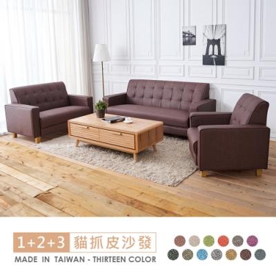 時尚屋 蕭邦1+2+3人座透氣貓抓皮沙發