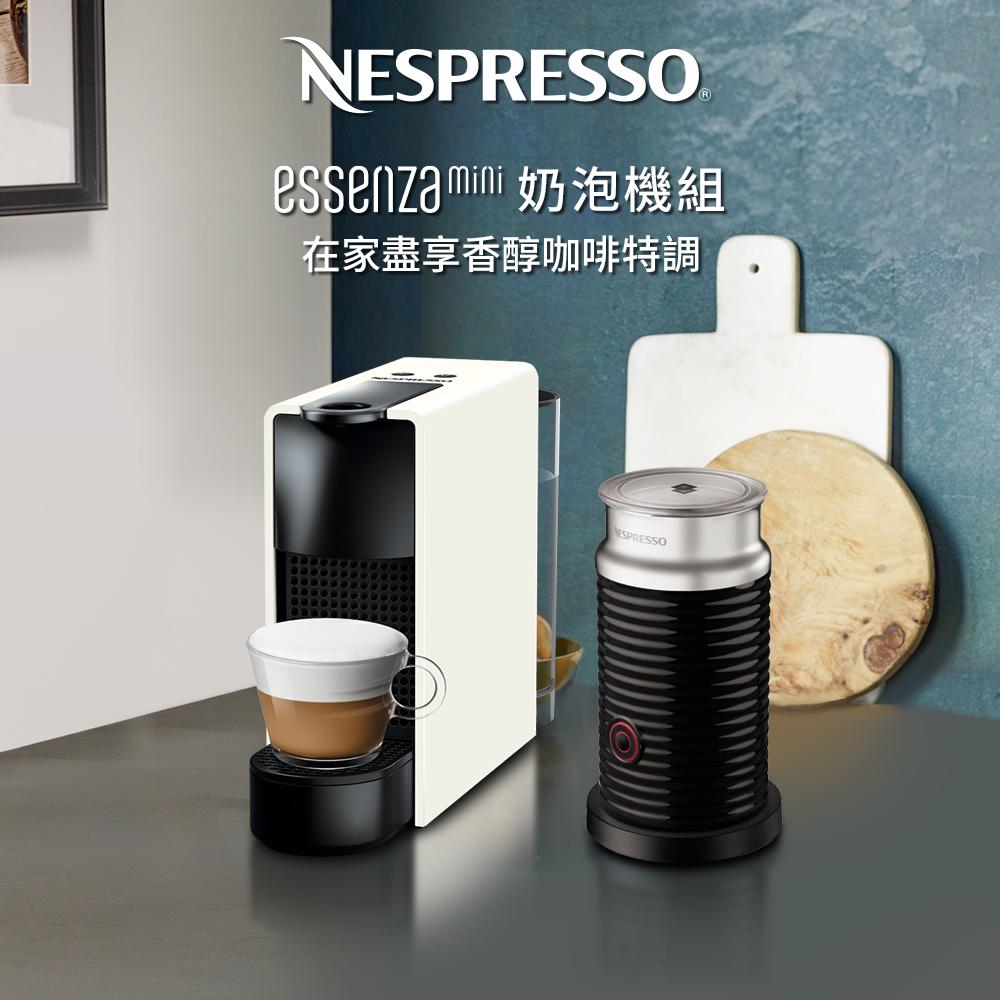 Nespresso 膠囊咖啡機 Essenza Mini 純潔白 Aeroccino3奶泡機(三色) 組合