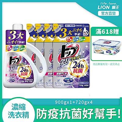 下殺43折!日本獅王LION 抗菌濃縮洗衣精 1+4組