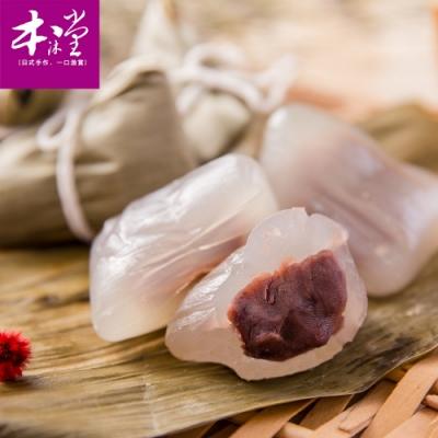 本沐堂 日式紅豆冰心粽2組(10粒/組)