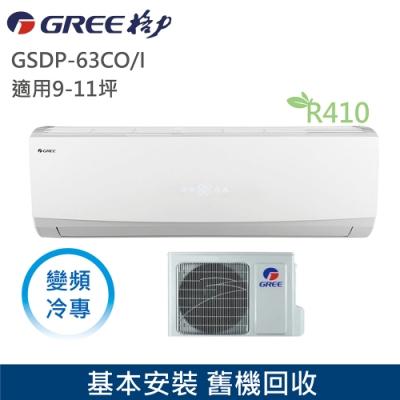 GREE格力 9-11坪1級變頻冷專冷氣 GSDP-63CO/GSDP-63CI R410冷媒