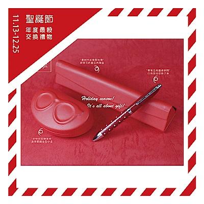 $499交換禮物-含免費聖誕包裝-ARTEX life歡樂文具3件組(筆+筆盒+收納小盒)-紅
