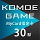 MyCard-KOMOE指定卡30點 product thumbnail 1