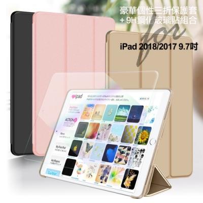 AISURE iPad 2018 2017 9.7吋 個性三折保護套+鋼化玻璃貼組合