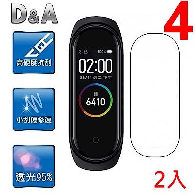 D&A 小米手環 4 極薄水透膜螢幕保護貼(超值2入)