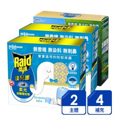 2主體+4補充 | 雷達 佳兒護薄型液體電蚊香器-柔光版*2 +佳兒護補充瓶45ml*4