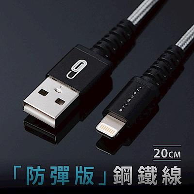 【鋼鐵嚴選】鋼鐵線 Apple Lightning 充電傳輸線 20cm短線