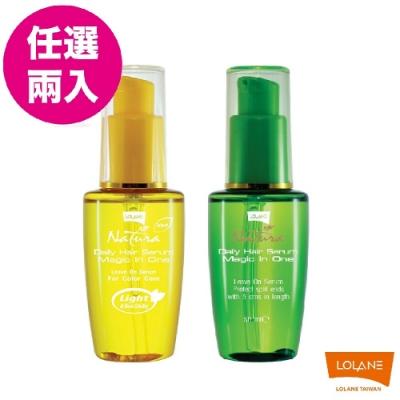LOLANE 自然綠萃精華50ml (任選二入)