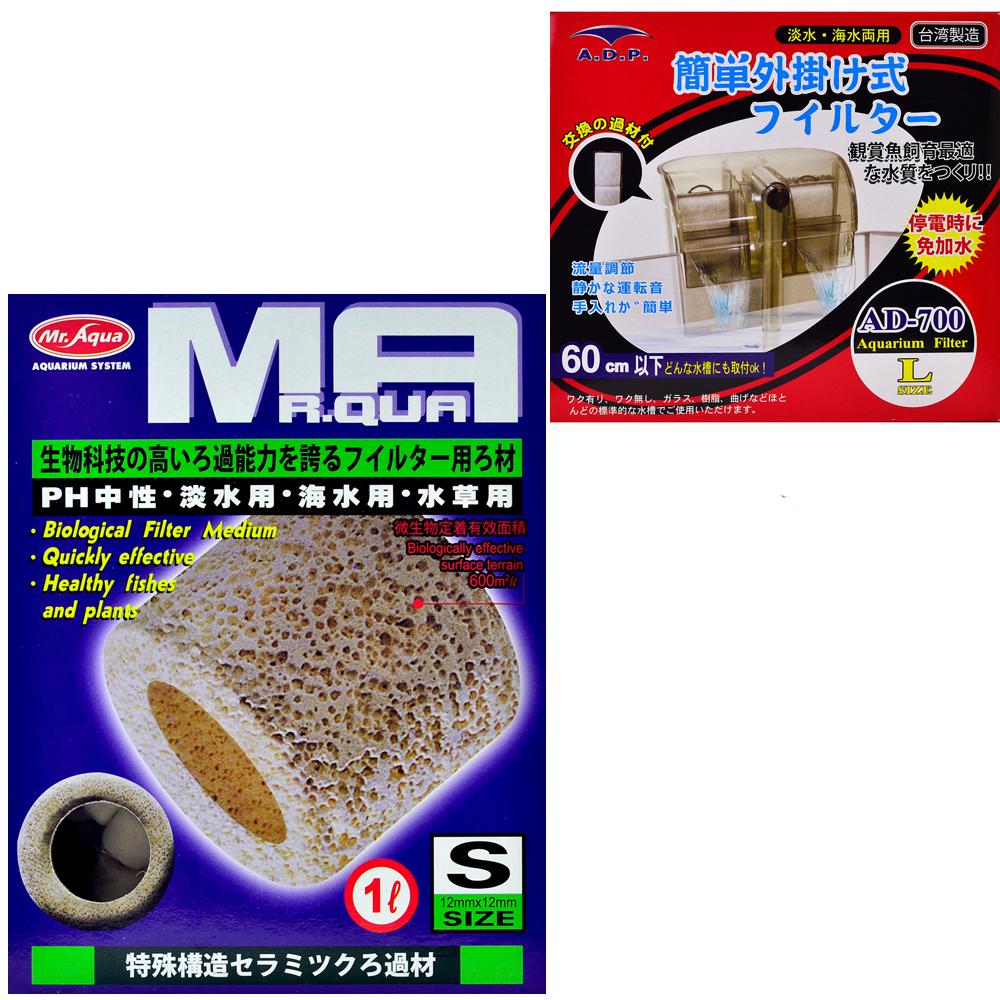 《Mr.Aqua》生物科技陶瓷環 1L/S號+《AD-700》靜音外掛過濾器