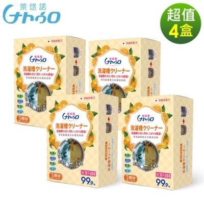 萊悠諾 NATURO 天然專業橘油洗衣槽清潔劑(雙效配方)-4盒/組