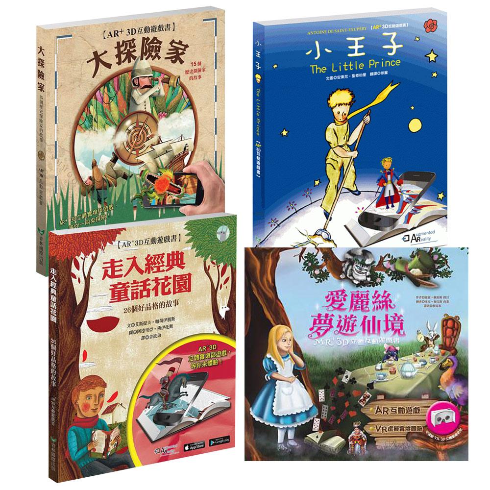 經典童話互動遊戲書:愛麗絲夢遊仙境 + 大探險家 + 小王子 + 走入經典童話花園