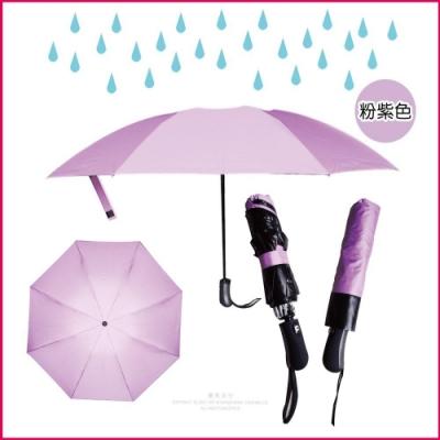 【生活良品】8骨自動摺疊反向晴雨傘-素面粉紫色(大傘面)