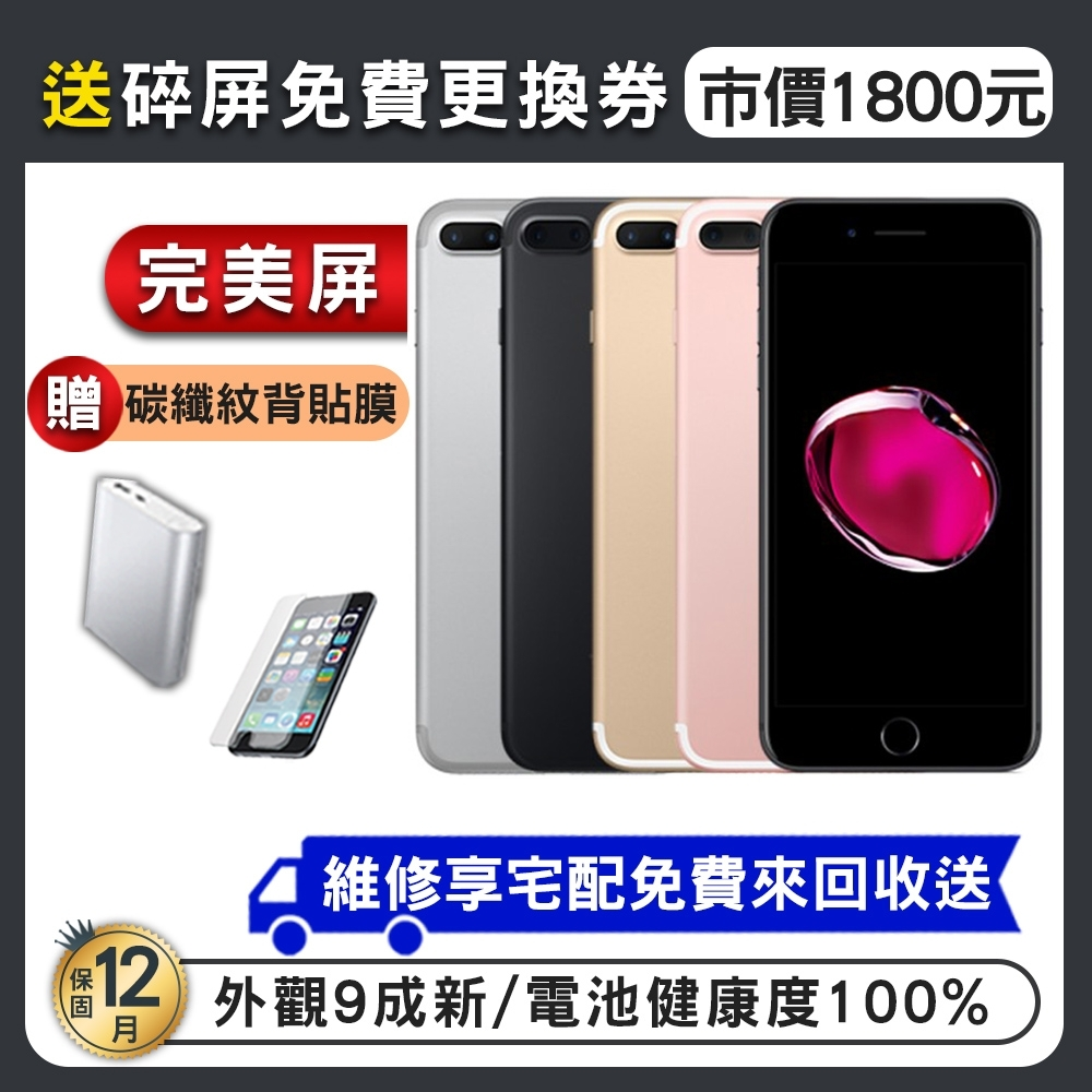 【福利品】Apple iPhone 7 Plus 256G 5.5吋 智慧型手機